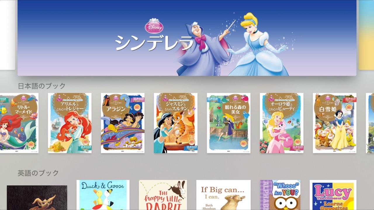 【Apple TV】アナと雪の女王が無料で楽しめる、名作を読み上げる「iBooks StoryTime」